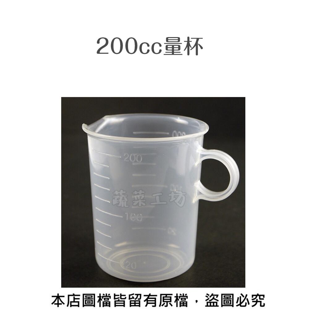 200cc量杯