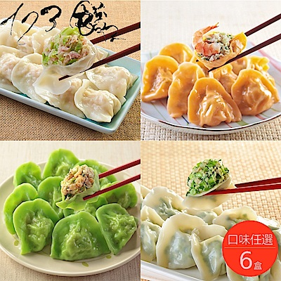 台北士東市場123水餃 招牌任選6盒(60顆)贈送專用醬汁1瓶
