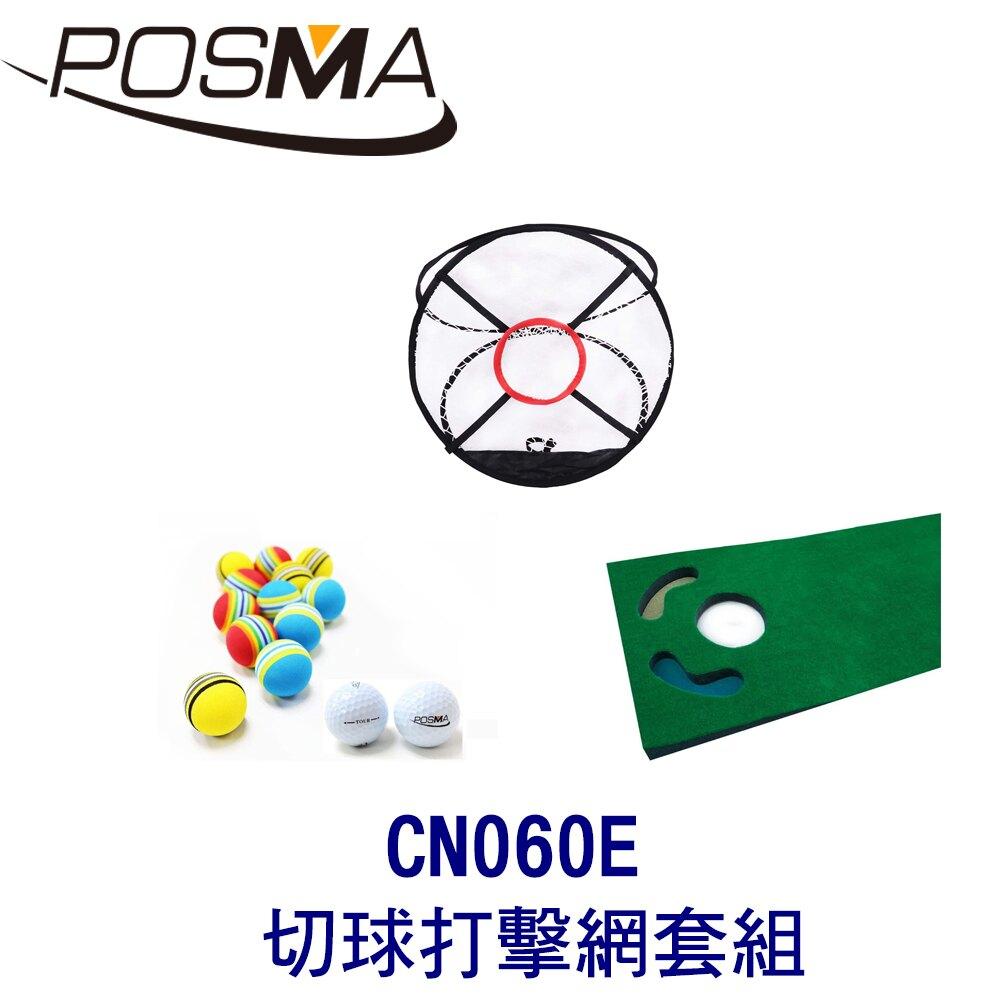 POSMA 可折疊室內外高爾夫練習揮桿網套組 CN060E