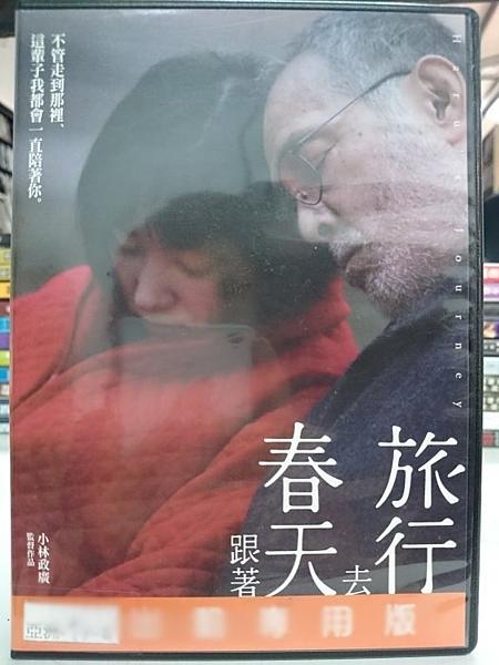 挖寶二手片-T01-215-正版DVD-電影【跟著春天去旅行】-仲代達矢 德永繪理 小林薰(直購價)