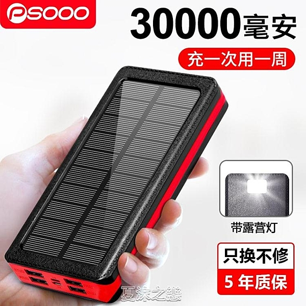 PSOOO太陽能行動電源大容量30000毫安戶外移動電源vivo2oppo5通用型 [快速出貨]