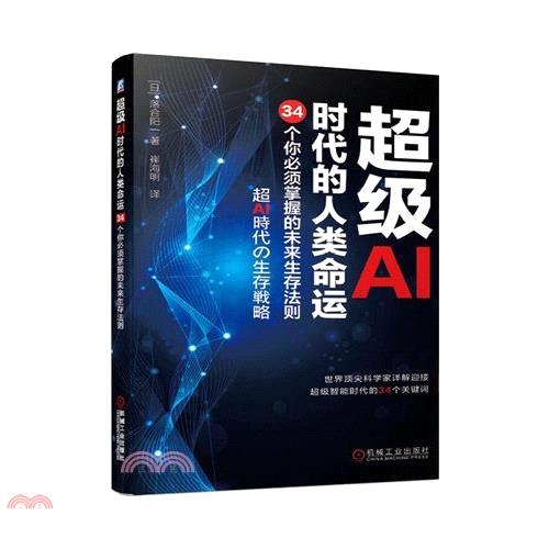 《機械工業出版社》超級AI時代的人類命運:34個你必須掌握的未來生存法則(簡體書)[65折]