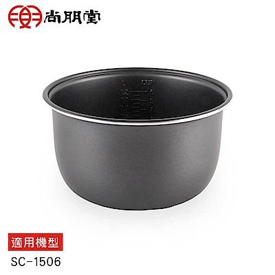 尚朋堂6人份電子鍋SC-1506專用內鍋SC-06