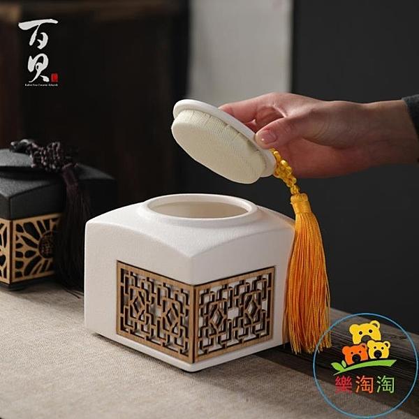 茶葉罐陶瓷 普洱茶密封罐儲物罐 鏤空中式茶罐茶葉盒【樂淘淘】