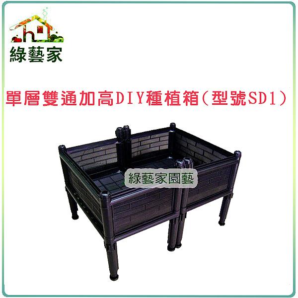 【綠藝家】單層雙通加高一節DIY種植箱(型號SD1+)不織布款