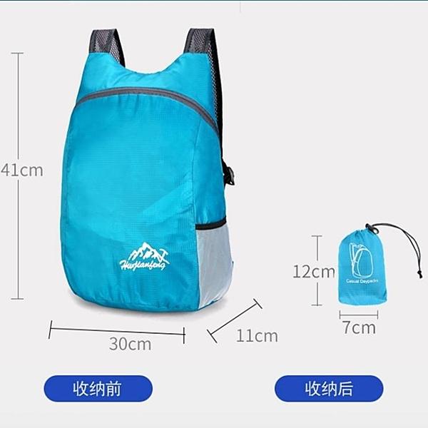 後背包皮膚包超輕便攜可摺疊旅行包後背包女徒步超薄防水運動戶外背包男 阿卡娜