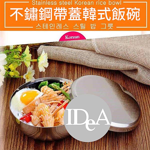 IDEA 現貨 韓式不銹鋼飯碗 輕薄 含蓋 防摔 加蓋 拌飯 餐具 韓式 小火鍋 韓式料理