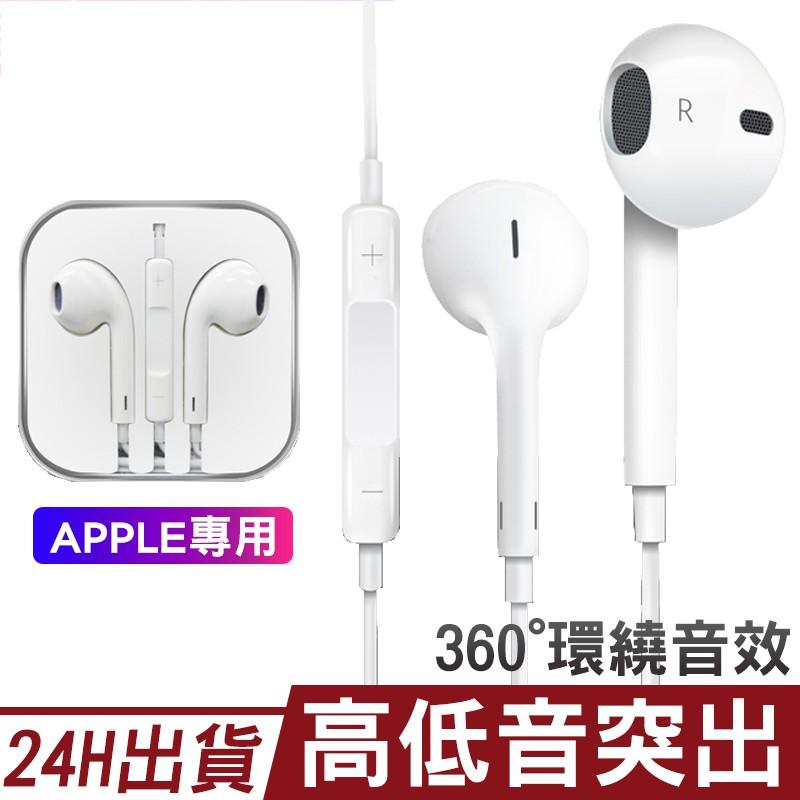 【公司附發票】附發票iPhone 11 X78耳機 for iPhone 平版 通話 線控 耳機 【C1-00130】