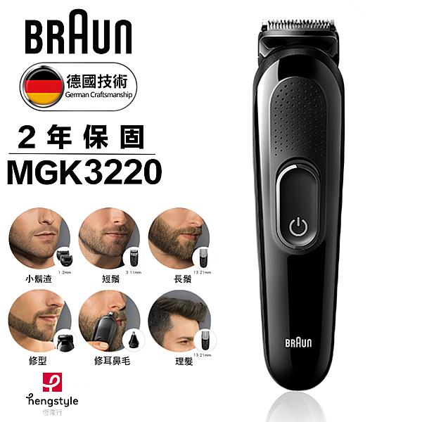 德國百靈 BRAUN 多功能修容造型MGK3220