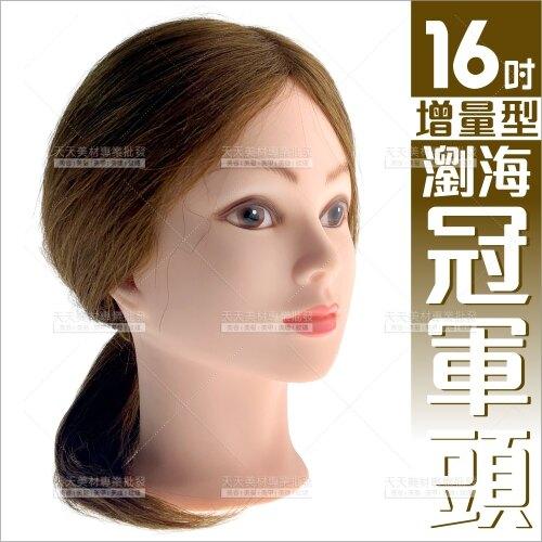 WG增量型瀏海冠軍頭-棕髮(16吋)單入[87734]學生上課練習美髮乙丙級