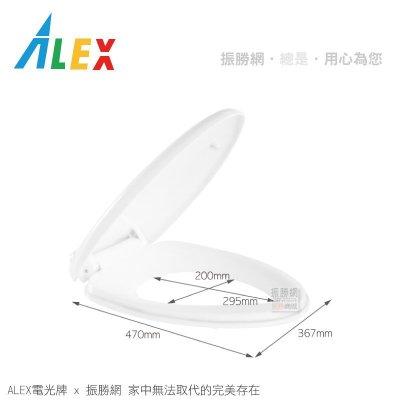 《振勝網》高評價 價格保證! ALEX 電光牌 CF5376 緩降馬桶蓋 白色 / 牙色