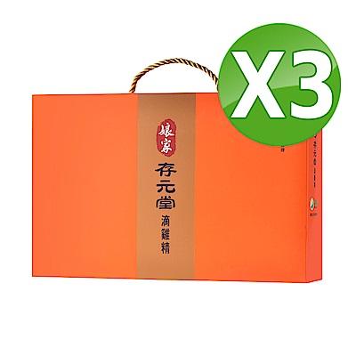 存元堂滴雞精12入x3盒