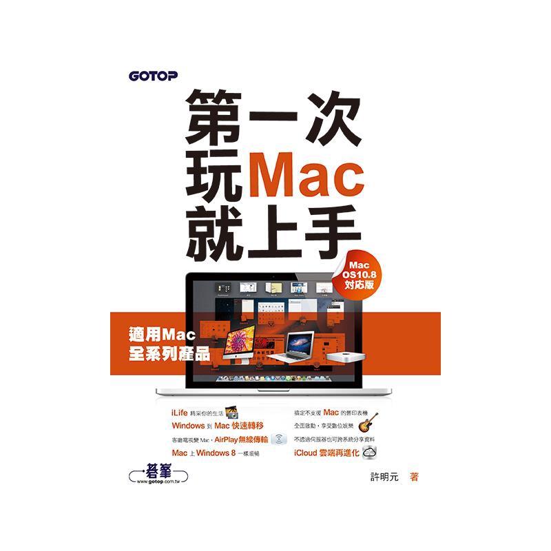 第一次玩Mac就上手(MacOS10.8對應版)[二手書_良好]9632