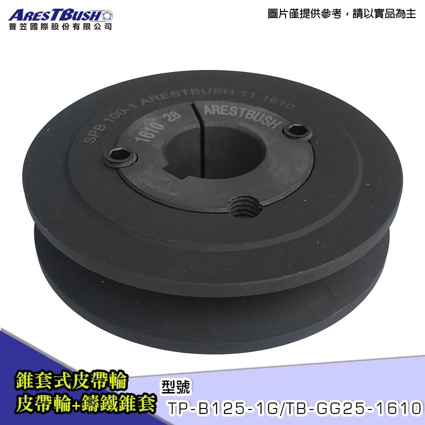 錐套式皮帶輪 Pulley Set(GG25)SPB125-1G