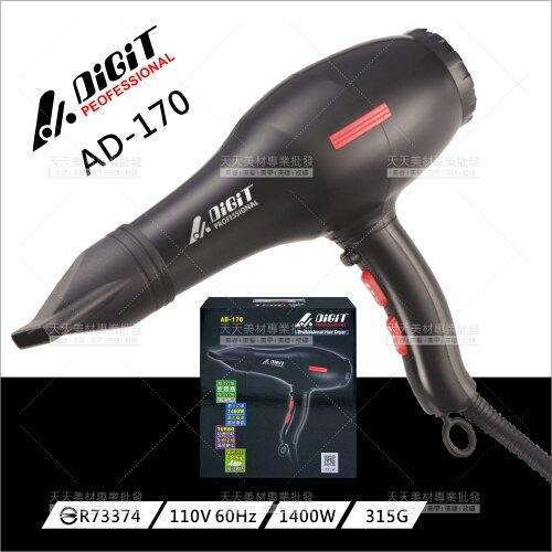 Amity雅娜蒂 | 1400W健康專業吹風機-不挑色(AD-170)[34725]