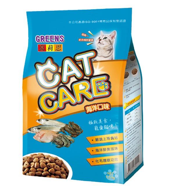 葛莉思 CAT CARE貓食-海洋口味7kg
