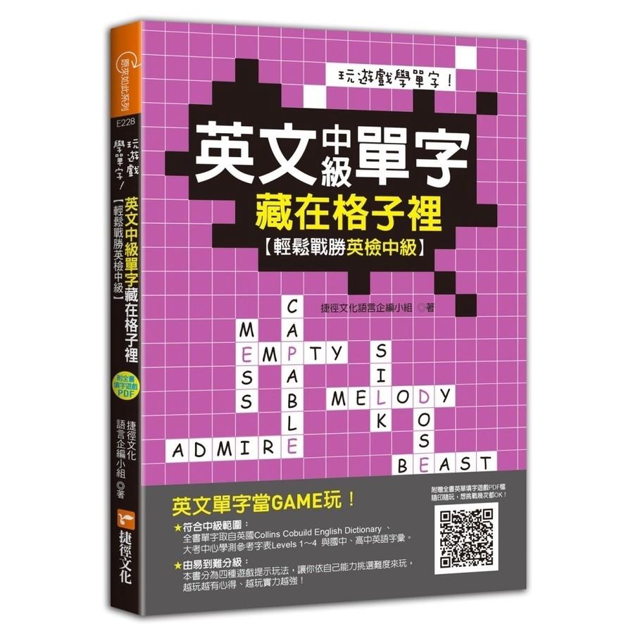 玩遊戲學單字!英文中級單字藏在格子裡:輕鬆戰勝英檢中級!(超值附贈單字填字遊戲下載即玩QR code)