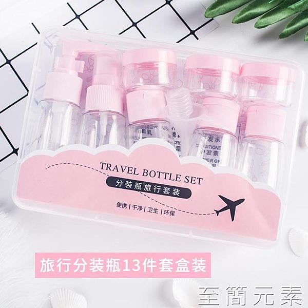 分裝瓶 旅行分裝瓶酒精噴霧瓶旅游套裝小樣瓶便攜補水化妝品空瓶子小噴壺 雙十二全館免運