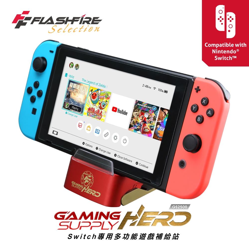 【FlashFire】GAMING SUPPLY HERO 多功能遊戲補給站switch底座(公司貨保固一年)
