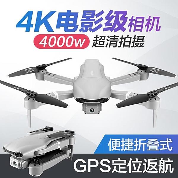 空拍機無人機4K折迭GPS無人機航拍雙智慧定位返航四軸飛行器專業跨境遙控飛機 【快速出貨】