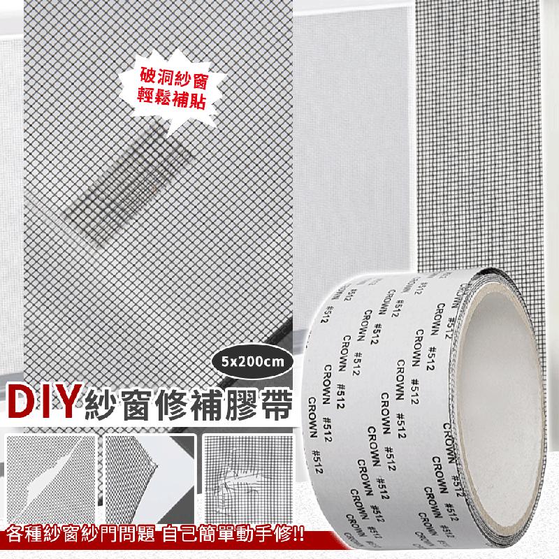 簡單牢固diy紗窗修補貼(200x5cm)
