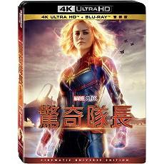 驚奇隊長(UHD+BD 雙碟限定版) (博偉)上市日:2019/6/27