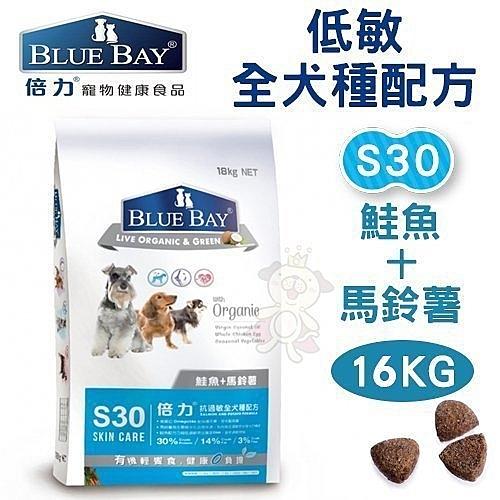 『寵喵樂旗艦店』【含運】倍力BLUEBAY《低敏全犬種配方-S30鮭魚+馬鈴薯》16KG 犬飼料