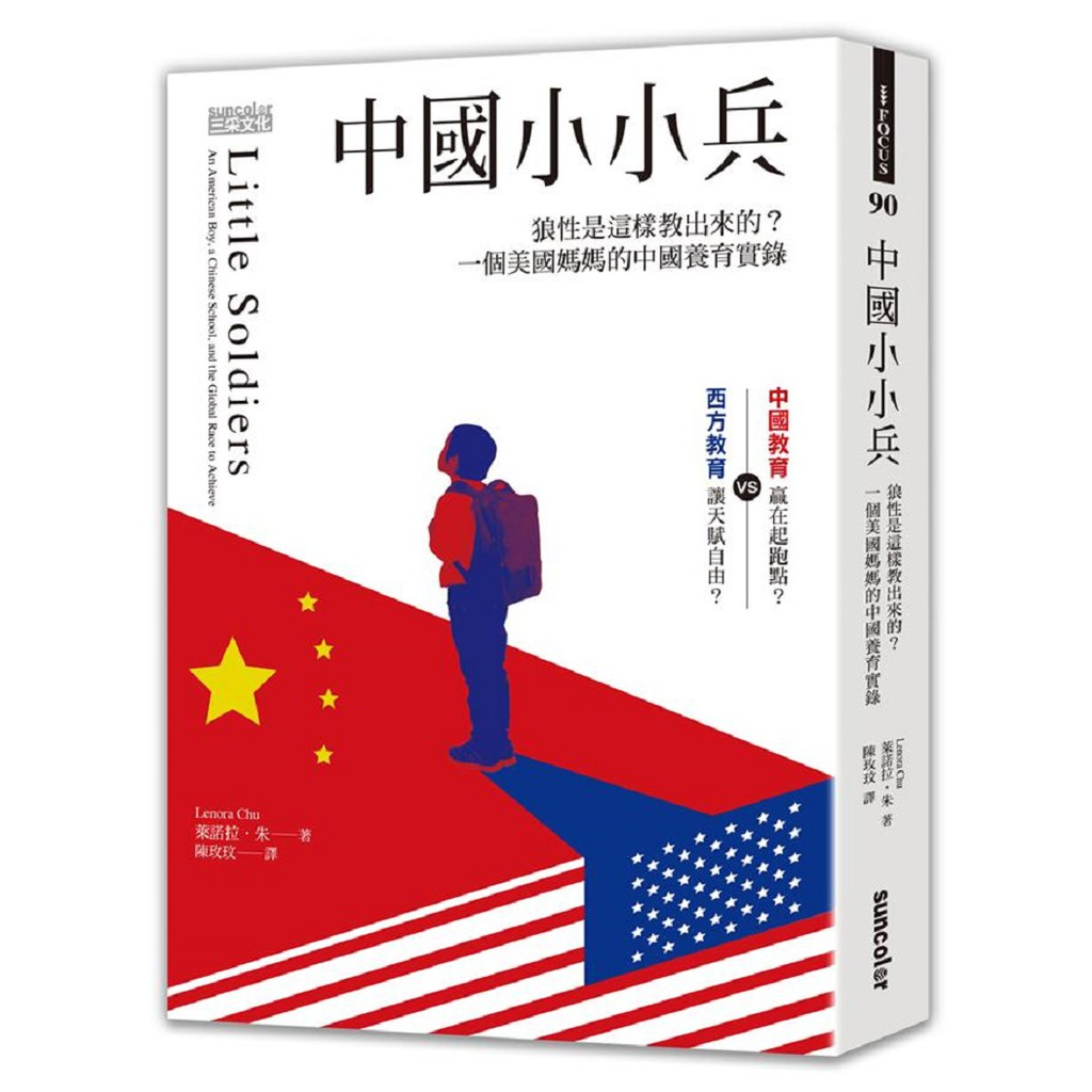 三采文化 中國小小兵:狼性是這樣教出來的?一個美國媽媽的中國養育實錄 萊諾拉.朱