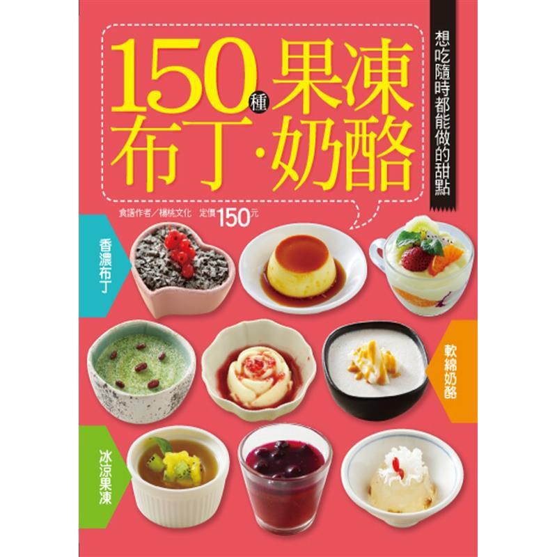 150種果凍布丁奶酪[二手書_良好]9213