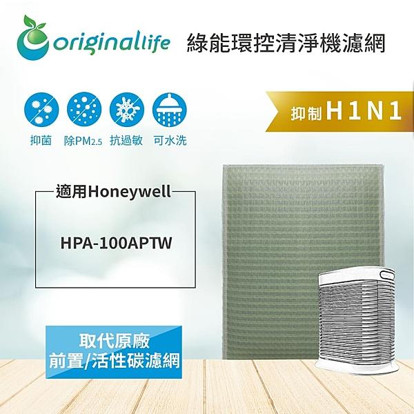 適用Honeywell HPA-100APTW (取代活性碳) 空氣清淨機濾網【Original life】長效可水洗 全新加強版