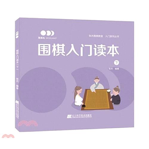 圍棋入門讀本‧下(簡體書)[65折]