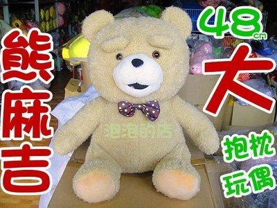 結束營業出清【林口泡泡的店】電影 48cm Ted bear 熊麻吉 麻吉熊 泰迪熊 玩偶 娃娃 抱枕 禮物