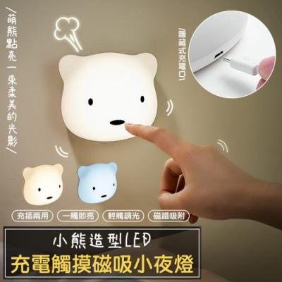 小熊造型LED充電觸摸磁吸小夜燈(白光+黃光+自然光組合光)