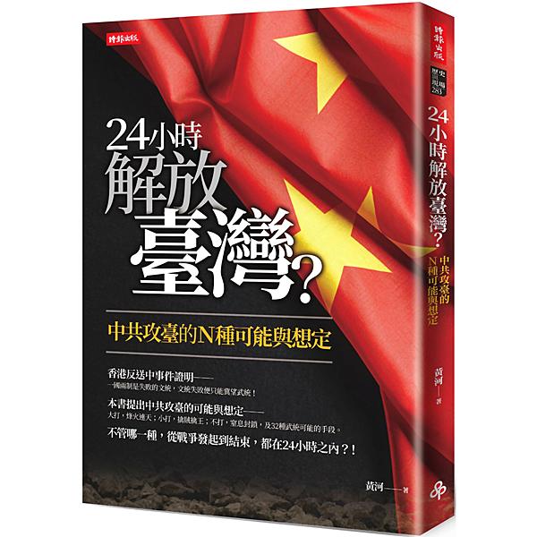 24小時解放臺灣?:中共攻臺的N種可能與想定