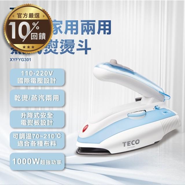 【TECO東元】旅行/家庭兩用蒸汽電熨斗 XYFYG301 [LINE官方嚴選]
