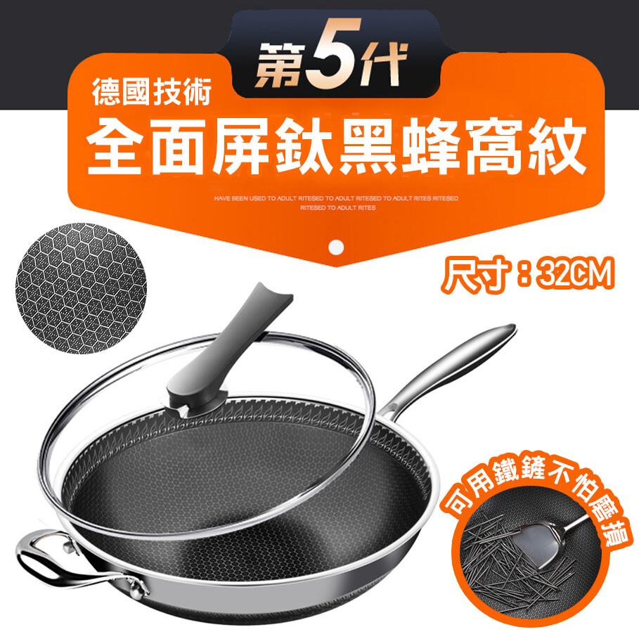 304不銹鋼鈦黑蜂窩紋炒鍋32cm/不沾鍋
