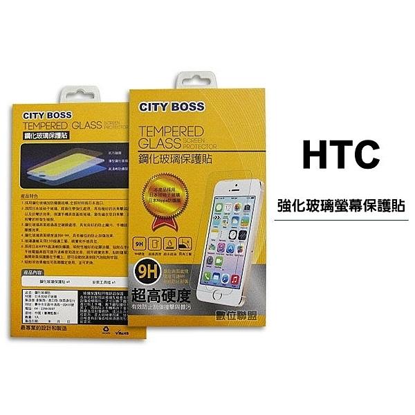 鋼化玻璃保護貼 HTC Desire 21 20+ 20 Pro Plus 螢幕貼 玻璃貼 旭硝子 CITY BOSS 9H 2.5D 滿版