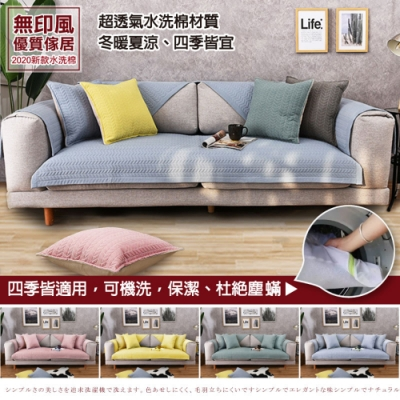 lemonsolo 四季拚色水洗棉沙發墊-2人座組合(靠背墊x2+2人坐墊)