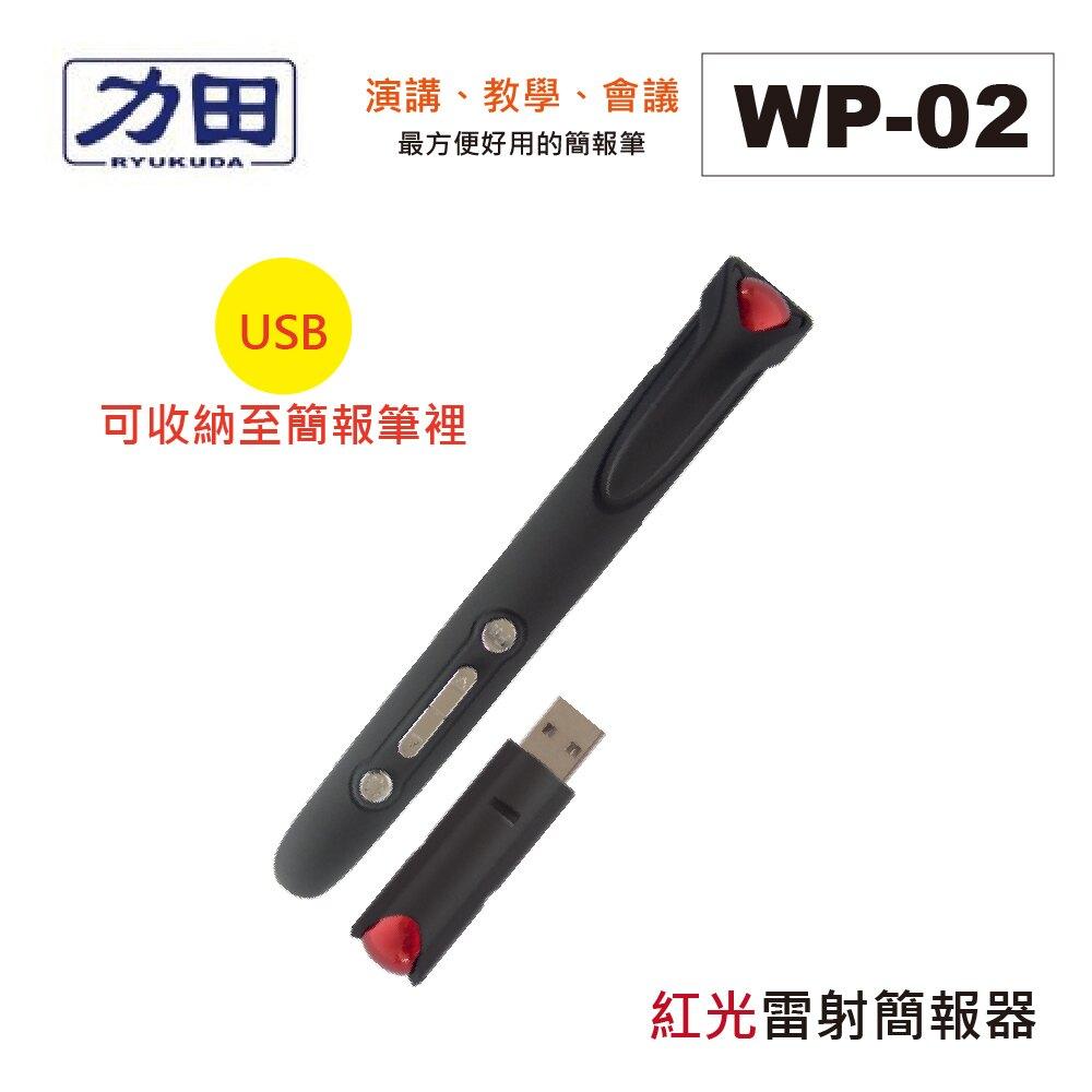 力田 WP-02 專業型無線簡報器 簡報筆 ( 翻頁器 ) 報告 演講 教學用 另有WP-02A