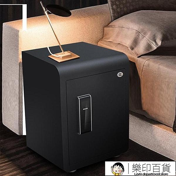 保險箱 保險櫃小型保險箱智慧數字密碼防盜報警全鋼床頭櫃入牆式保管箱 樂印百貨