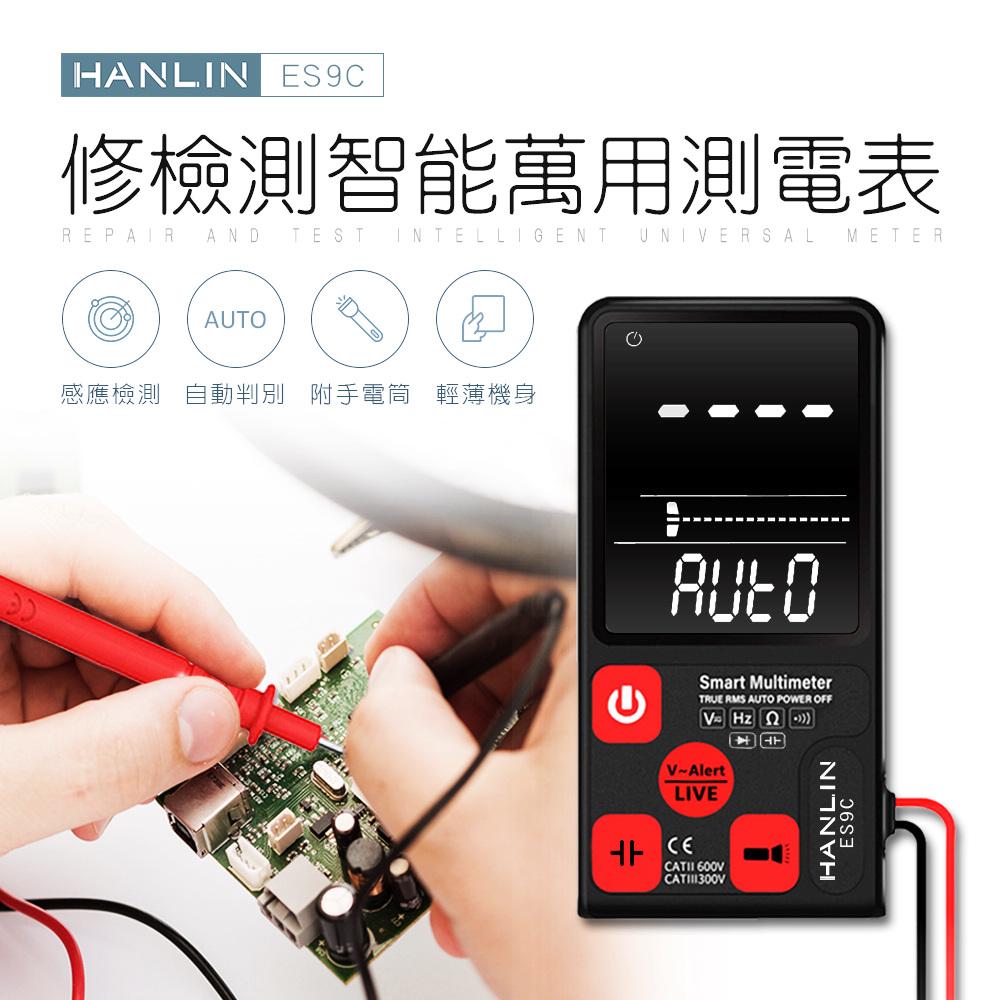 HANLIN-ES9C 電工檢測智能萬用測電表