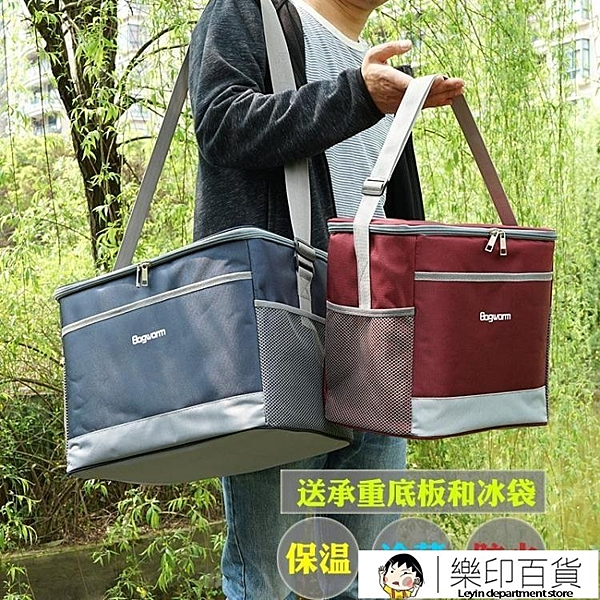 保冷袋 15L便攜家用保溫箱大號加厚冷藏保鮮冰袋可摺疊外賣包送餐箱小號【樂印百貨】