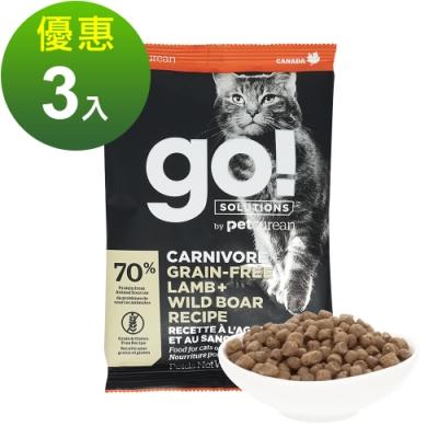 Go! 能量放牧羊 70% 高肉量 100克 三件組 全貓 無穀天然糧
