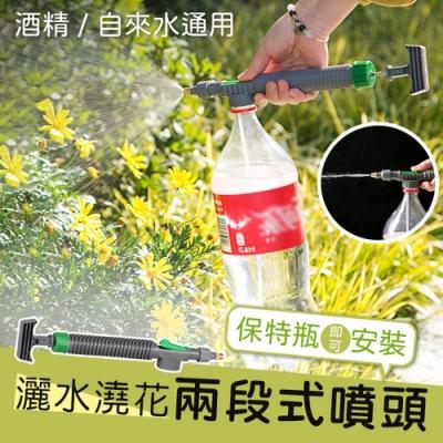 保特瓶通用型酒精霧化灑水澆花噴頭