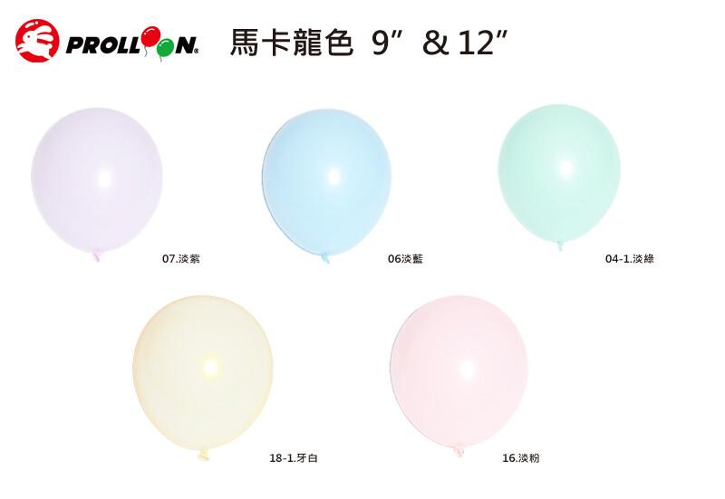 大倫氣球9 吋 馬卡龍色系 隨機混色 圓形氣球 100入 macaron balloons