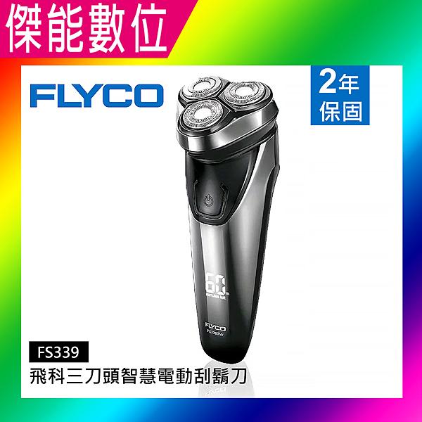 FLYCO 飛科 FS339 三刀頭智慧電動刮鬍刀 三頭浮動貼面 全機水洗 智慧感應 乾濕兩用 國際電壓 公司貨
