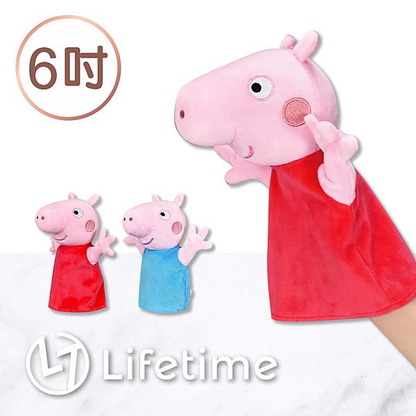 ﹝佩佩豬手偶娃娃6吋﹞正版 絨毛娃娃 布偶 手偶 粉紅豬小妹 15cm〖LifeTime一生流行館〗