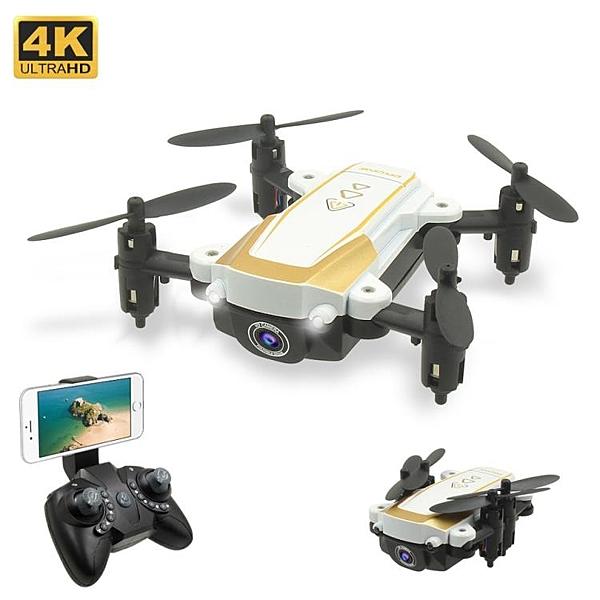 空拍機無人機X1W迷你無人機4K航拍氣壓定高折迭四軸飛行器電動遙控玩具飛機 潮流衣舍