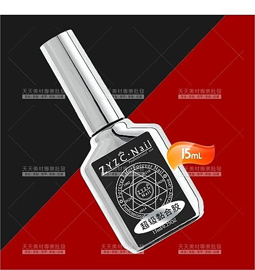 美甲星光紙超級黏合凝膠-15mL(指甲彩繪光撩指彩)[59190]