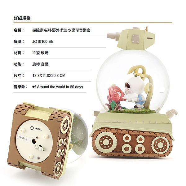 讚爾藝術 JARLL~野外求生 水晶球音樂盒(JO19100) 療癒 探險家系列 (現貨+預購)